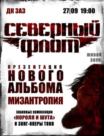 Концерт Северный Флот в Запорожье - 1