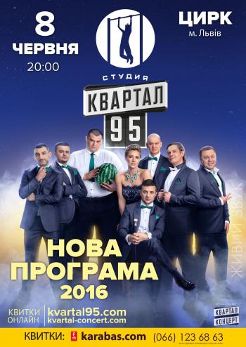 """Концерт Студия """"Квартал-95"""" в Львове - 1"""
