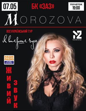 Концерт Morozova в Запорожье