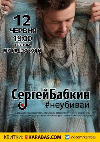 Концерт Сергей Бабкин в Виннице - 1