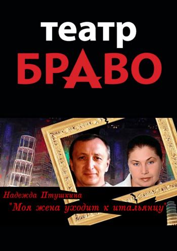 спектакль Моя жена уходит к итальянцу в Киеве
