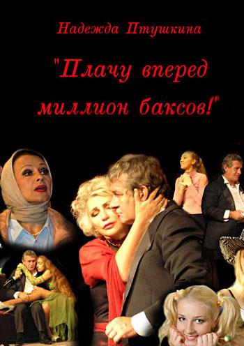 спектакль Плачу вперед! в Киеве