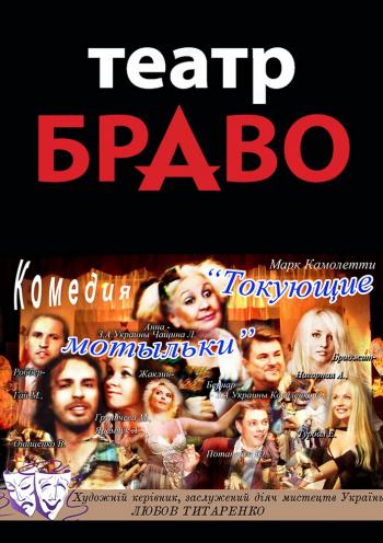 спектакль Токующие мотыльки в Киеве