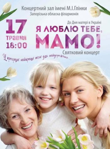 спектакль Я люблю теба, мама в Запорожье