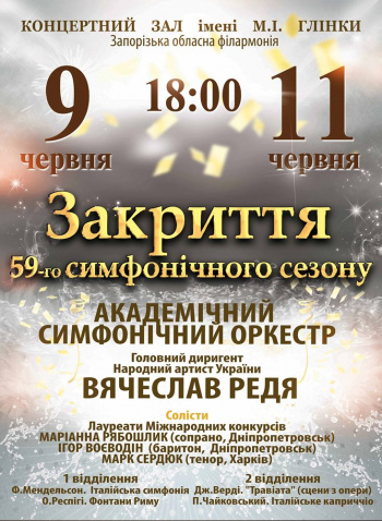 спектакль Закрытие 59 симфонического сезона в Запорожье