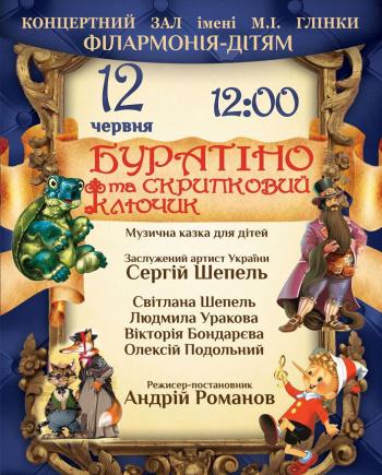 спектакль Скрипичный ключик в Запорожье