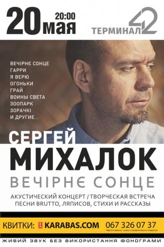 спектакль Сергей Михалок в Одессе
