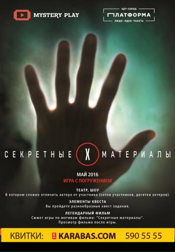 Секретные материалы. Игра с погружением в Киеве - 1