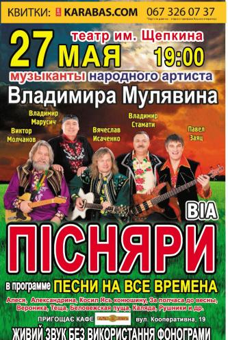 Концерт Песняры в Сумах