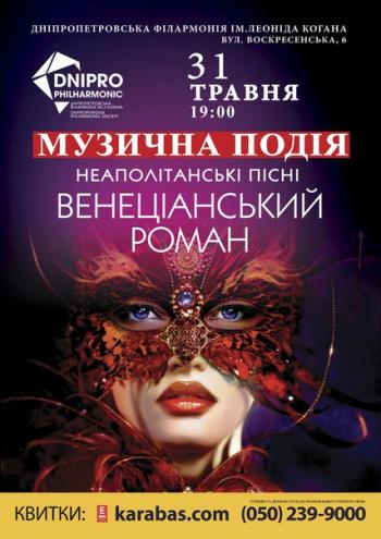 Концерт Музыкальное шоу «Венецианский роман» в Днепре (в Днепропетровске)