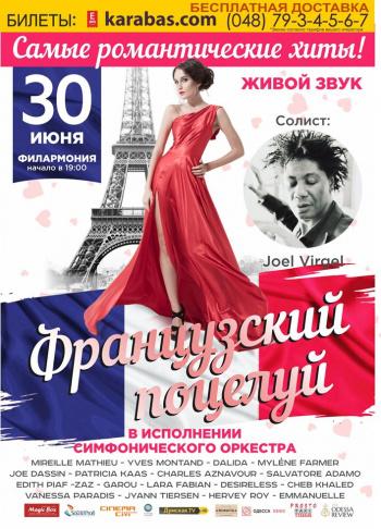 Концерт Французский поцелуй в Одессе
