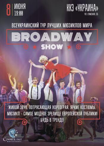 Концерт Broadway Show в Харькове