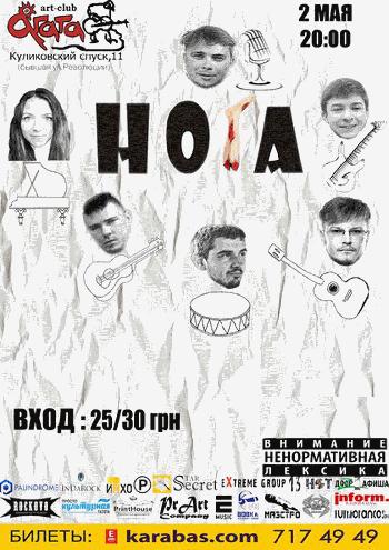Концерт Группа Нога в Харькове