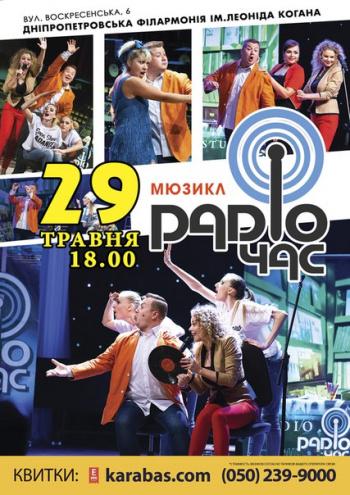 Концерт Музыкальное шоу Радиочас в Днепропетровске