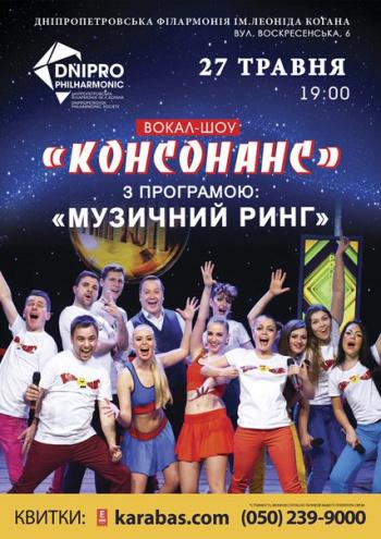 Концерт Вокал-шоу «Консонанс» в Днепропетровске
