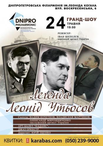 Концерт Гранд-шоу «Легенда – Леонид Утесов» в Днепре (в Днепропетровске)