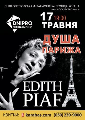 Концерт Edith Piaf. Душа Парижа в Днепре (в Днепропетровске)