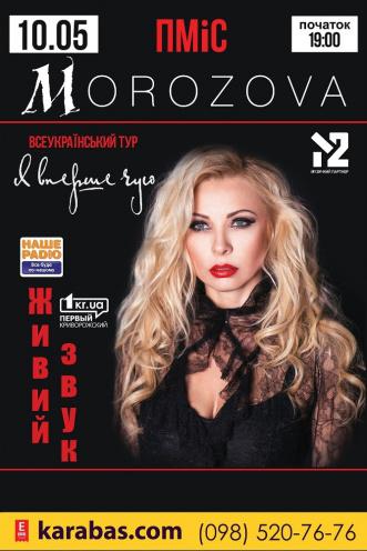 Концерт Morozova в Кривом Роге