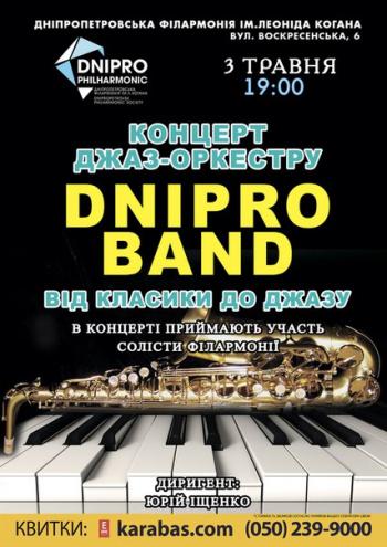 Концерт Концерт джаз-оркестра в Днепре (в Днепропетровске)