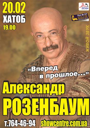 Концерт Александр Розенбаум в Харькове