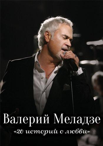 Концерт Валерий Меладзе в Киеве - 1