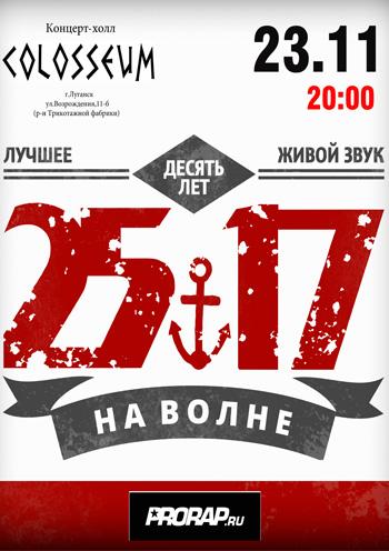 Концерт 25/17 в Луганске