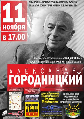 Концерт Александр Городницкий в Луганске