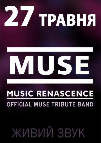 Концерт MUSE - tribute band в Хмельницком