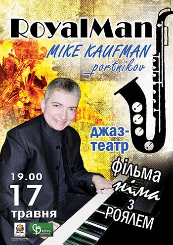 Концерт Майк Кауфман в Хмельницком