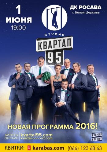 """Концерт Студия """"Квартал-95"""" в Белой Церкви - 1"""