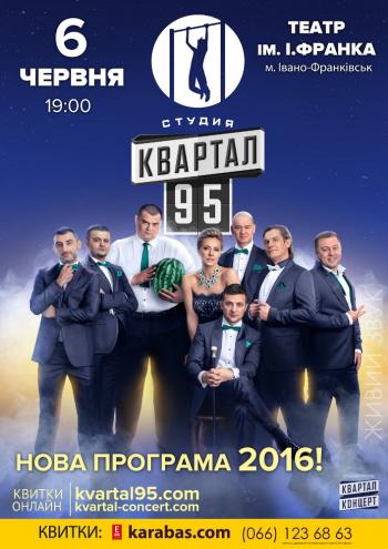 "Концерт Студия ""Квартал-95"" в Ивано-Франковске - 1"