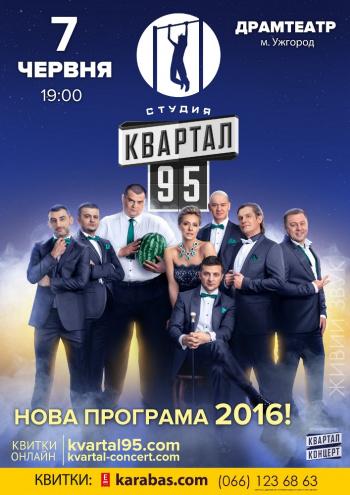 """Концерт Студия """"Квартал-95"""" в Ужгороде - 1"""