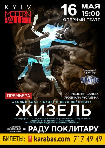 спектакль Жизель в Харькове - 1