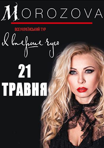 Концерт Morozova в Хмельницком