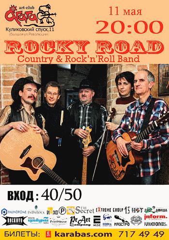 Концерт Rocky Road в Харькове