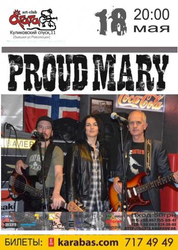 Концерт Proud Mary в Харькове