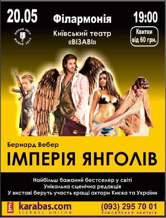 спектакль Империя Ангелов в Черкассах
