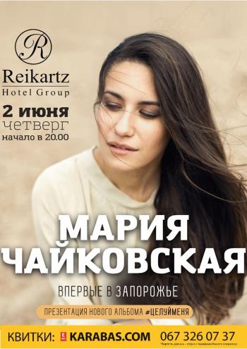 Концерт Мария Чайковская в Запорожье - 1