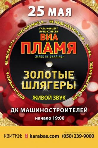 Концерт ВИА «ПЛАМЯ». Золотые шлягеры в Днепропетровске - 1