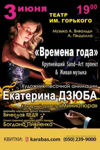 спектакль Времена года в Днепре (в Днепропетровске)