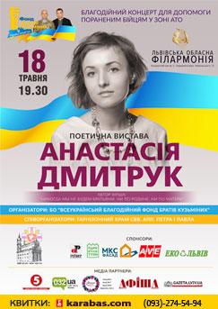 поэтический вечер Анастасия Дмитрук в Львове