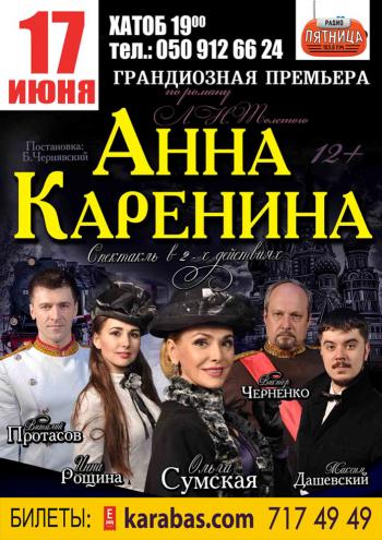 спектакль Анна Каренина в Харькове