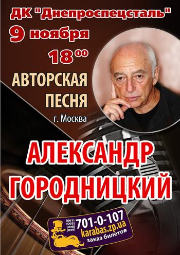 Концерт Александр Городницкий в Запорожье