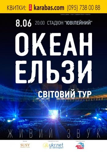 Концерт Океан Ельзи. Світовий тур в Сумах - 1