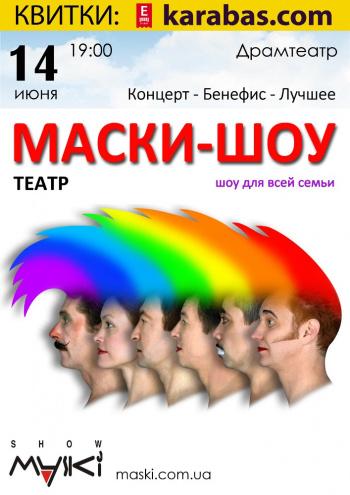 спектакль Театр «Маски-Шоу» в Мариуполе