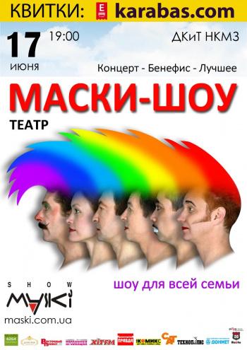 спектакль Театр «Маски-Шоу» в Краматорске
