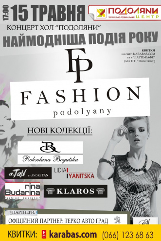 выставка Fashion Podolyany в Тернополе