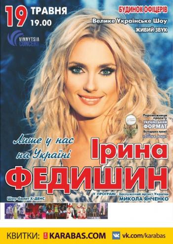 Концерт Ирина Федишин в Виннице - 1