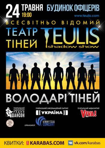 спектакль Театр Теней «Teulis» в Виннице - 1