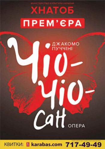 спектакль Чио-Чио-Сан в Харькове